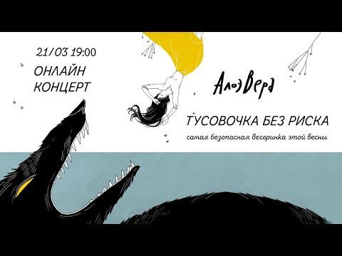 Онлайн-концерт «Тусовочка без риска»