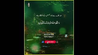 04 Surah Nisa (Ayat:1) Urdu English Translation HD New #WhatsappStatus #Shorts