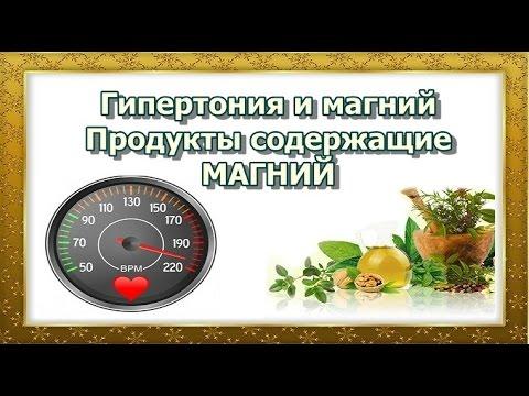 Магний - важнейший минерал на диете при гипертонии. Сайт о