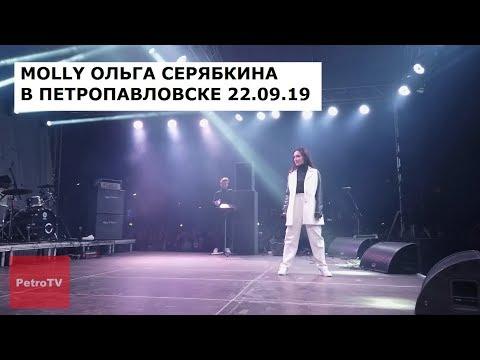 ОЛЬГА СЕРЯБКИНА MOLLY В ПЕТРОПАВЛОВСКЕ (22 СЕНТЯБРЯ 2019)