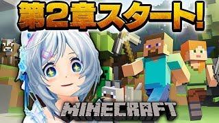 マイクラ2章始動!アンケート結果によって運命が決まる「シロンゴ」システムとは?!【Minecraft】