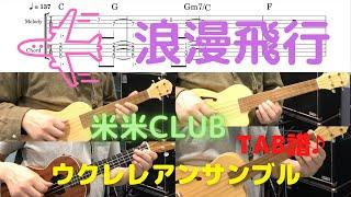 『浪漫飛行』は、日本のバンド,米米CLUBの10枚目のシングル。 1990年4月8日に発売された。 ウクレレ4パートアンサンブルの動画、キーは『C』です。 【楽譜販売】この ...