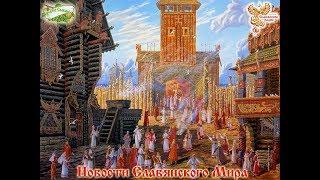 Новости Славянского Мира. Выпуск 75