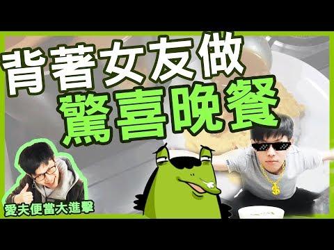 【愛夫便當】 給老王解釋一下什麼叫做驚喜  | 八毛 feat.李迅 老王