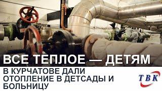 В Курчатове дали отопление в детсады и больницу
