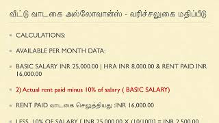 INCOME TAX EXEMPTION ON HOUSE RENT ALLOWANCE TAMIL/ENGLISH