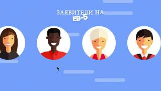 IIUSA EB-5 Explainer (Russian) Sponsored by Rostova Westerman Law Group