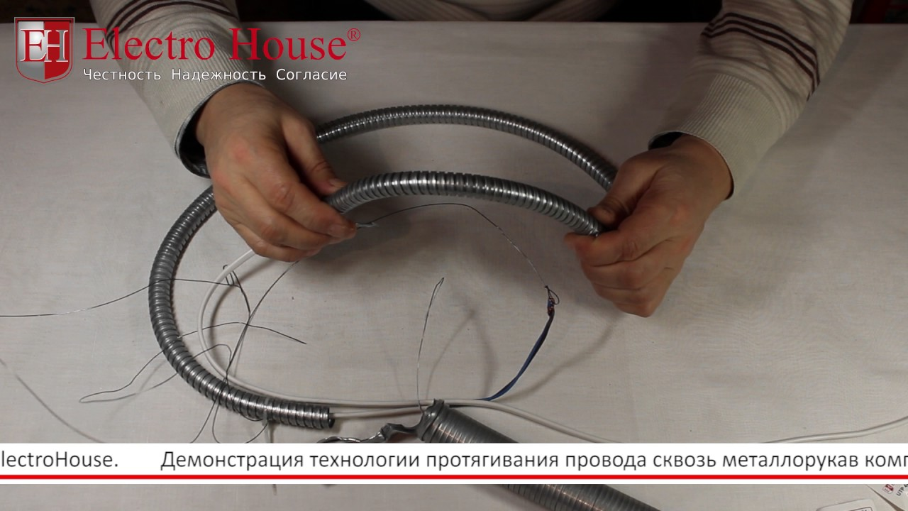 Демонстрация технологии протягивания провода сквозь металлорукав от ElectroHouse