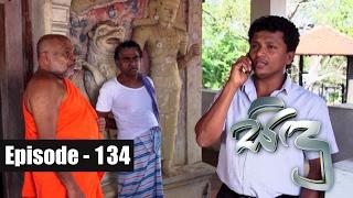 Sidu | Episode 134 09th February 2017 Thumbnail