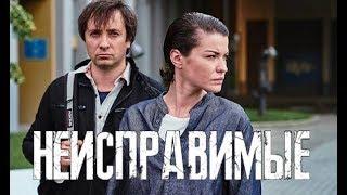 Сериал Неисправимые - смотрите бесплатно украинский сериал 2019 ОНЛАЙН