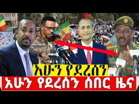 Ethiopia ሰበር ዜና ዛሬ|Ethiopian news today April 19,2021