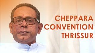 CHEPPARA CONVENTION ,THRISSUR  | 2018 FEB 23 - 25  |PR.BABU CHERIAN (PIRAVOM )(PART 2)