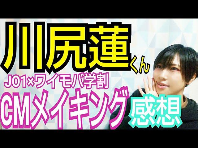 【川尻蓮くん】ワイモバ学割CMのメイキング【感想】