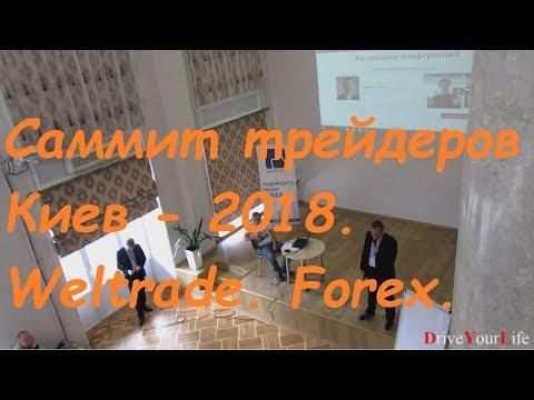 Саммит трейдеров Киев-2018. Weltrade. Forex.