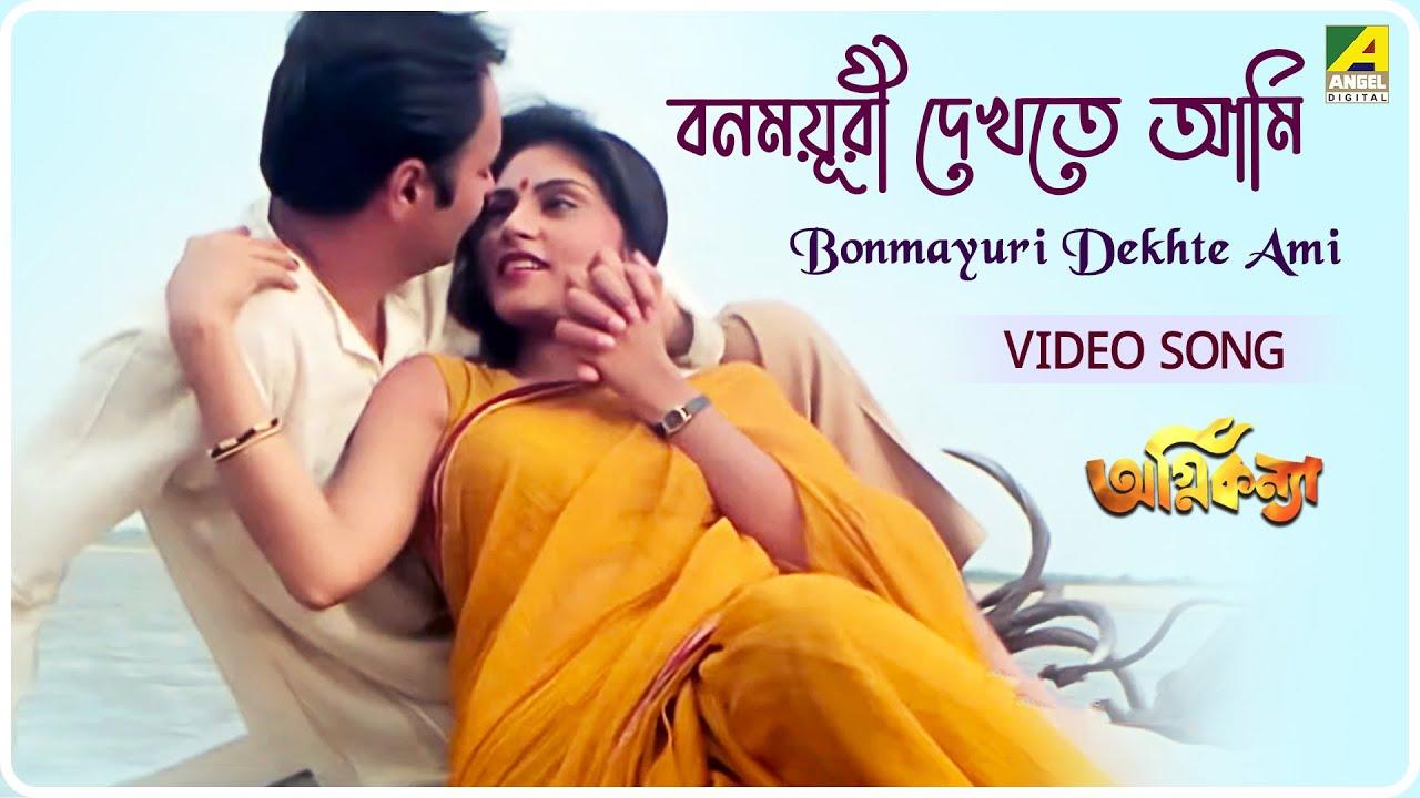 Bonmayuri Dekhte Ami | Agni Kanya | Bengali Movie Song | Amit Kumar, Shikha Banerjee