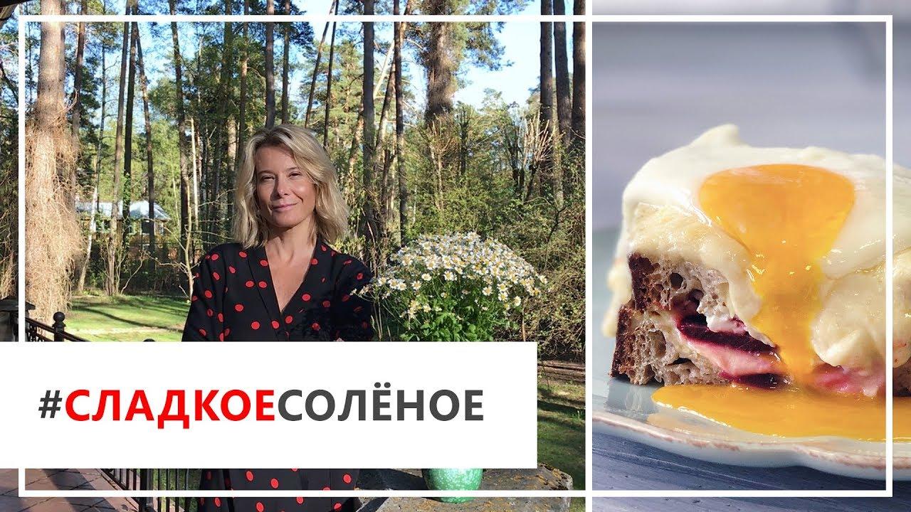 Рецепт крок-мадам с соусом бешамель и свеклой от Юлии Высоцкой | #сладкоесолёное №38 (18+)