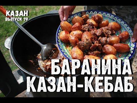 Как готовить казан кебаб