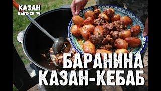 КАЗАН-КЕБАБ ИЗ БАРАНИНЫ В КАЗАНЕ НА КОСТРЕ
