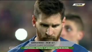 Футбол NEWS от 09.03.2017 (15:40) | Фантастическая победа Барселоны, недовольство Моуриньо