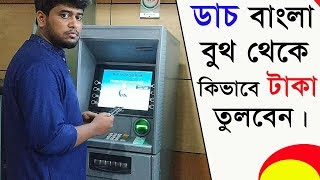 How to withdraw money from Dutch Bangla ATM booth bangla tutorial