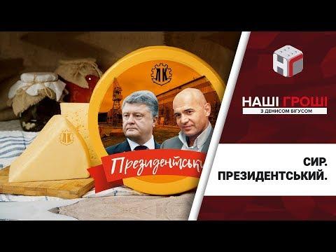 Сир. Президентський. Як Порошенко і Ко оптимізують податки /// Наші гроші №202 (2018.01.29)