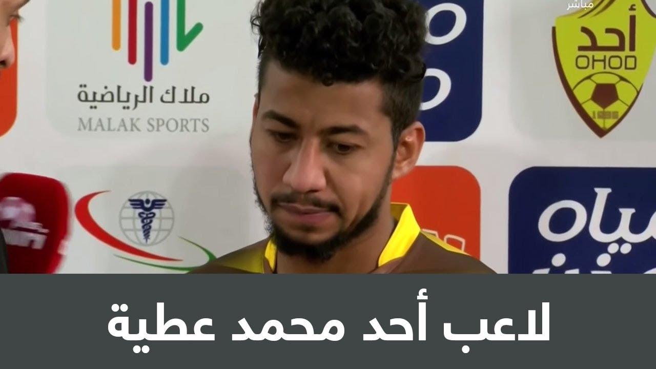 لاعب أحد محمد عطية: حاولت مخادعة الحارس ولم أوفق