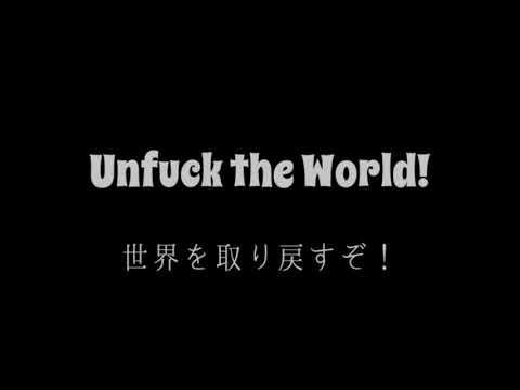 Prophets Of Rage - Unfuck The World - Lyrics & 日本語字幕
