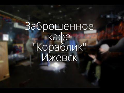"""Это не Припять, это Ижевск \ Заброшенное кафе """"Кораблик""""  \ Теплоход Заря \ Ижевск, Удмуртия"""