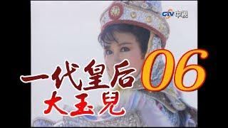 『一代皇后大玉兒』第6集(潘迎紫、季芹、爾冬陞、孫鵬、劉青雲)