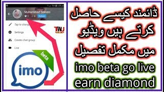 Imo Diamond Hack In Hindi Wiki - Woxy