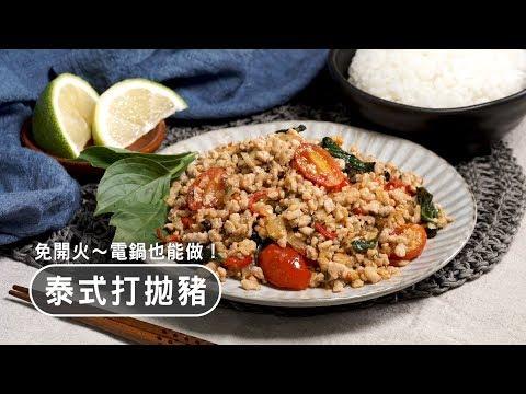 【電鍋料理】電鍋做泰式打拋豬~調味一匙搞定!到地美味~酸辣鹹香超下飯,輕鬆做泰菜!Thai holy