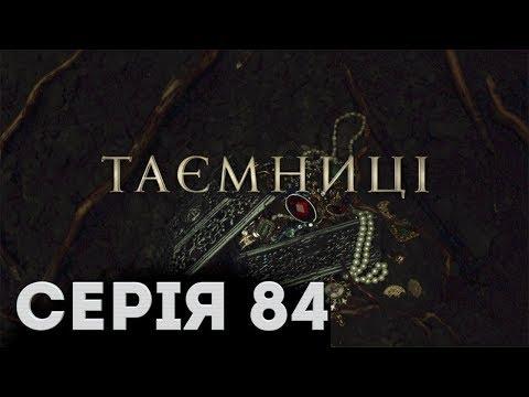Таємниці (Серія 84)