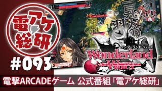 【第93回】 電アケ総研 【2017/11/15】Wonderland Wars(ゲスト:C.C.Isis、*veol*)