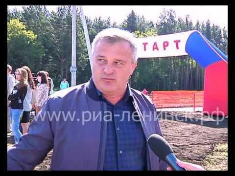В Ленинске-Кузнецком открыли вело-лыжероллерную трассу протяженностью 3,2 км