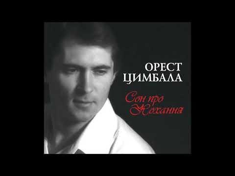 Орест Цимбала - Не плачте, рожі - Orest Tsymbala