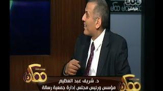 #ممكن | اللقاء الكامل مع شريف عبد العظيم  رئيس و مؤسس جمعية رسالة للاعمال الخيرية
