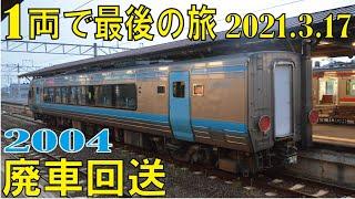 【JR四国 2000系2004号 廃車回送2021.3.17】