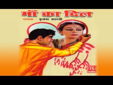 Maa Ka Dil | माँ का दिल | Hindi Kissa