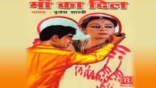 Maa Ka Dil | माँ का दिल | Brijesh Shastri | Superhit Kissa | Most Popular Kahani | Rathore Cassettes