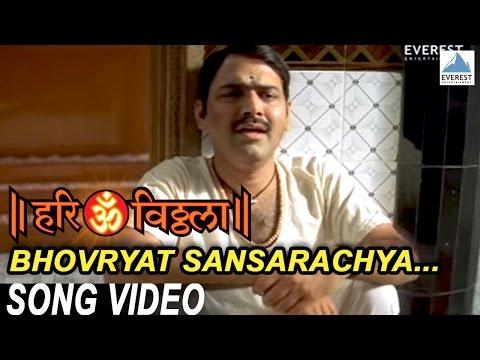 Bhovryat Sansarachya - Hari Om Vithala | Vitthal Songs Marathi | Suresh Wadkar, Makarand Anaspure
