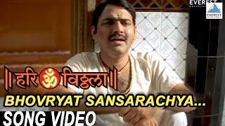 Borvyat Sansarachya - Official Song | Hari Om Vithala - Marathi Movie | Makarand Anaspure