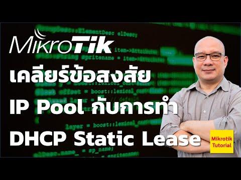 เคลียร์ข้อสงสัยเรื่อง IP Pool กับการทำ DHCP Static lease ของ Mikrotik