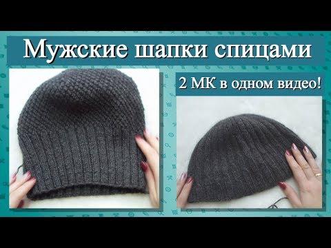 Связать шапку спицами мужскую видео