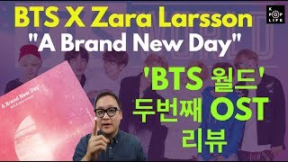 "BTS World OST Part 2, BTS X Zara Larsson, ""A Brand New Day"" Review"