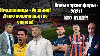 Важное Заявление Ярославского! Суркис продает чемпиона мира! Наполи нужен Матвиенко!