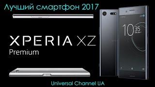 🔝 Sony Xperia XZ Premium Признан Лучшим Смартфоном 2017 🔝