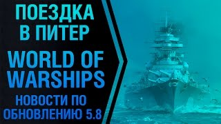 Поездка в Питер. World of Warships. Новости по обновлению 5.8