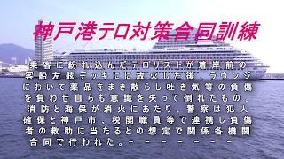 [神戸市テロ対策合同訓練]神戸港における豪華客船を舞台に、警察、海上保安、消防、神戸市公安局、神戸税関などによる合同テロ対策訓練。