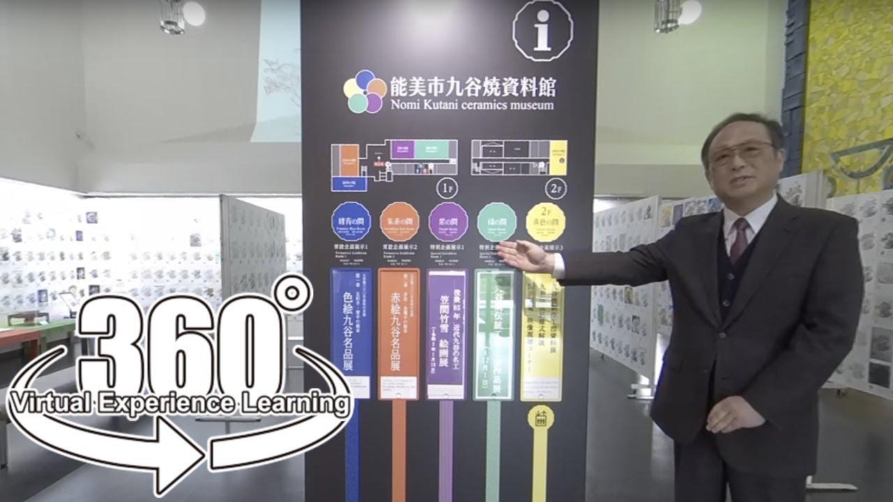 【3D-360°】九谷焼資料館 | 石川県能美市 文化施設