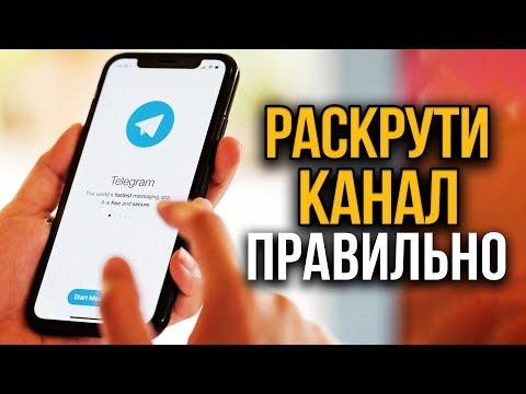Как продвинуть Телеграм канал в 2020 году